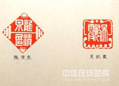图文:2008中国奥运冠军印谱 龙清泉与吴敏霞