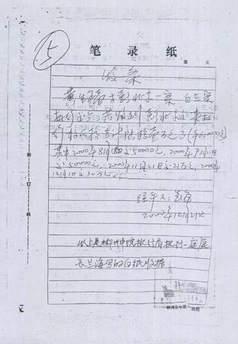 2000年11月21日,郴州中院执行局长郑建华以执行名义,在我处打白条收取21万元现金。至今过去了8年,不管我如何催问,这笔钱一直没有明确的说法,郴州中院也从不给我说明这笔钱的去向。金额之大,时间之久,这也算是史上最牛的法官白条吧。