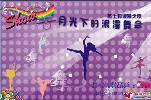 广东某大学如此女生节