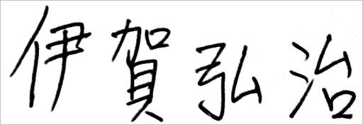 日本搏击选手伊贺弘治约战书签名