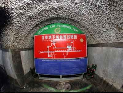 北京神秘的地下城:有弹药库、电影院