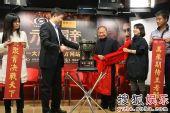 图:吴宇森蒋德富徐煜华共同揭幕赤壁纪念碑