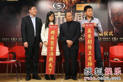 所有嘉宾一起启动搜狐赤壁官网升级