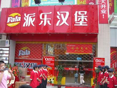 派乐餐饮打点有限公司插手诚信合同署名勾当(责编保举:数学试题jxfudao.com/xuesheng)