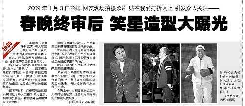 左:冯巩在央视春晚中的造型中:赵本山正在向观众致歉右:潘长江扮演拳击手