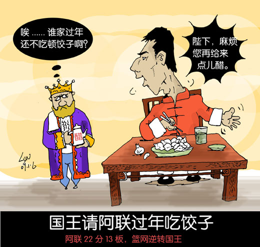 nba漫画:国王过年请阿联吃饺子