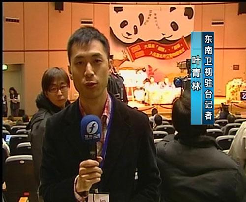 大熊猫赴台采访记者叶青林