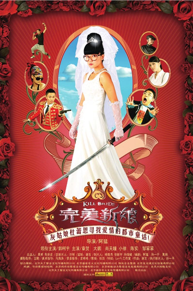 《完美新娘》电影海报