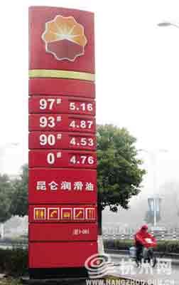 油价降价风刮到了杭州