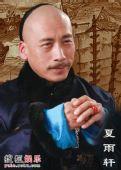 四十集电视连续剧《漕运码头》 人物介绍― 4