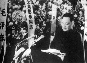周恩来追悼会在北京人民大会堂隆重举行。邓小平致悼词