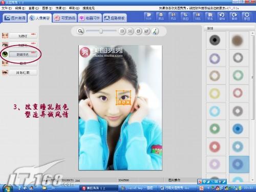 图4:人像美容之眼睛变色 点击框框可调透明度
