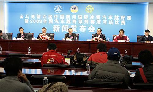 图为赛事新闻发布会今天在国家体育总局召开 李磊/摄
