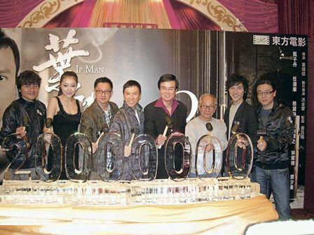 《叶问》在港上映20天收逾2200万元票房,林家栋、熊黛林、导演叶伟信、甄子丹、黄百鸣、叶准及黄又南主持破冰仪式庆祝。