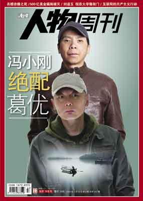 南方人物周刊143期封面