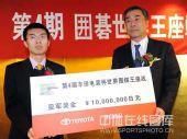 组图:第四届丰田杯闭幕式 朴文��获得千万奖金