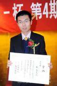 组图:第四届丰田杯闭幕式 亚军朴文��获得奖状