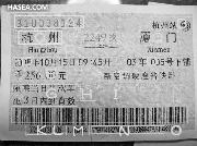 火车票图示