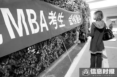 MBA试题出错,30分题无效。信息时报记者 巢晓 摄
