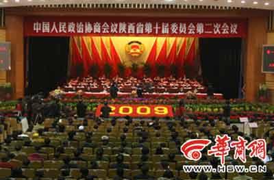 陕西省政协十届二次会议12日开幕
