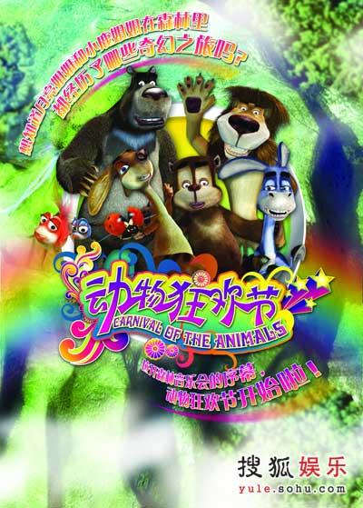《动物狂欢节》年初三上映
