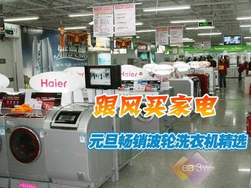 跟风买家电 元旦畅销波轮洗衣机精选