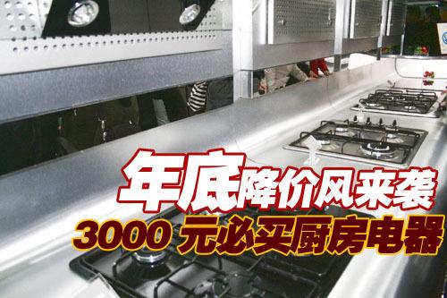 年底降价风来袭 3000元必买厨房电器