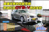 [新车到店]凯迪拉克CTS-V到店 售价110万