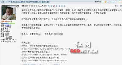 衡阳网友义务为湖南老乡接送站的帖子截图。