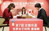 图文:第七届正官庄杯第十局 李赫战梅泽由香里