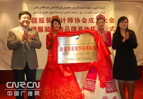 新疆首个服装服饰品牌基地举行揭牌仪式(图)