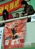 图文:上海主场胜青岛 球迷展示海报力挺李秋平
