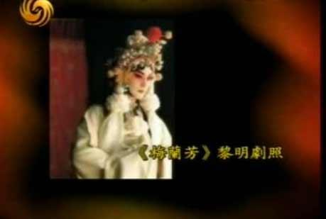 节目介绍《梅兰芳》中黎明扮相时出现的镜头(视频截图)