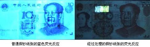 假钞用纸均为一般社会化用纸,不含棉纤维,光滑、绵软、无韧性、偏厚,抖动或用手弹时声音发闷。在紫外光下一般有荧光反应。