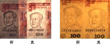 假钞水印,一种是在纸张夹层中涂布白色浆料,迎光透视观察时,水印所在的左半边纸张因遮光而显得厚重。另一种是在票面正面、背面或正背面同时使用无色或白色油墨印刷水印图案,立体感较差。