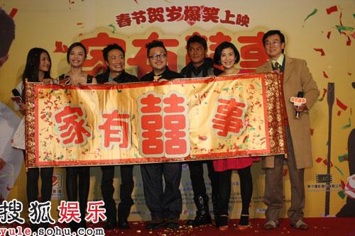家有喜事2009 首映礼