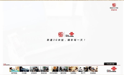 """中国联通3G业务的品牌标识""""Win""""在""""3G'之上"""