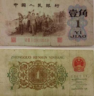"""背绿水印_""""背绿水印""""人民币一角钱 身价高达1万(组图)-搜狐新闻"""