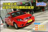 [新车到店]长安V101悦翔到店 5月将上市