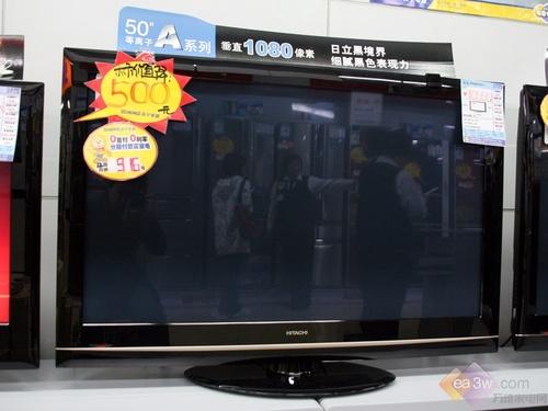突击超大屏 日立50寸新品PDP仅9499元