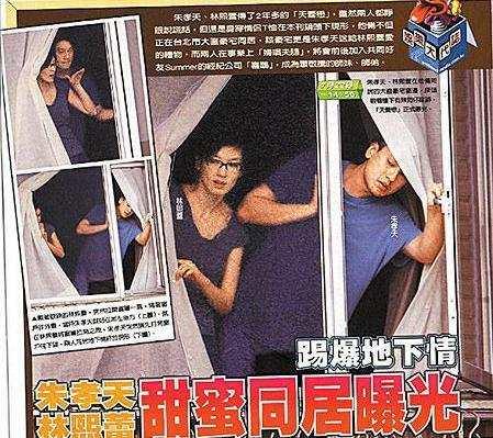林熙蕾朱孝天同居被偷拍