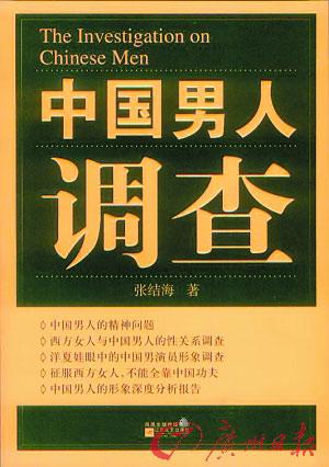 《中国男人调查》,张结海 著。