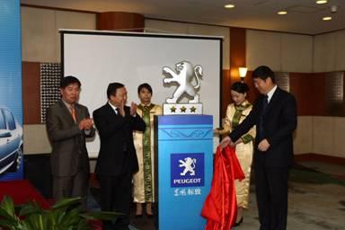 东风标致汽车服务技术专家俱乐部正式成立