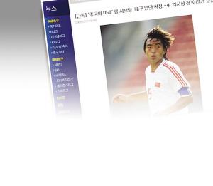 韩国媒体刊出冯潇霆转会消息