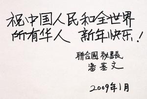 联合国秘书长中文题词 多国首脑给中国人拜年