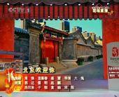 图:小品《北京欢迎你》 郭达蔡明回味奥运