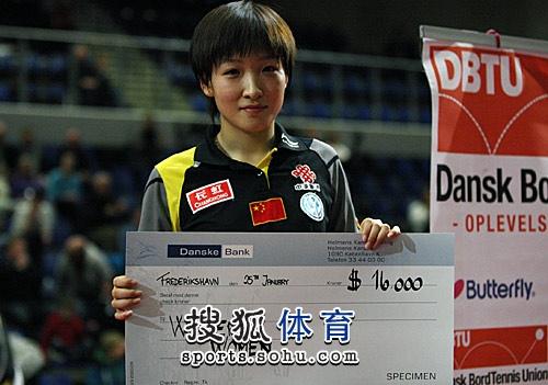 刘诗雯收获09年首冠