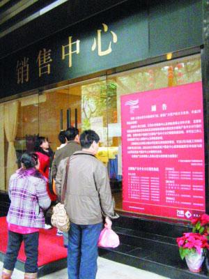 楼盘销售中心停止对外开放,相关销售业务全部交给中介行。