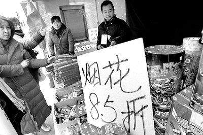 今天,很多花炮销售点已经挂出打折招牌 摄/记者 曹博远