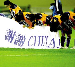 中国足球虽然水平差,但是球迷观战热情很高。图为2007年女足世界杯上,日本队向中国球迷致谢。 资料图片